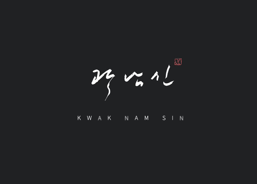 Web design for Artist Kwak